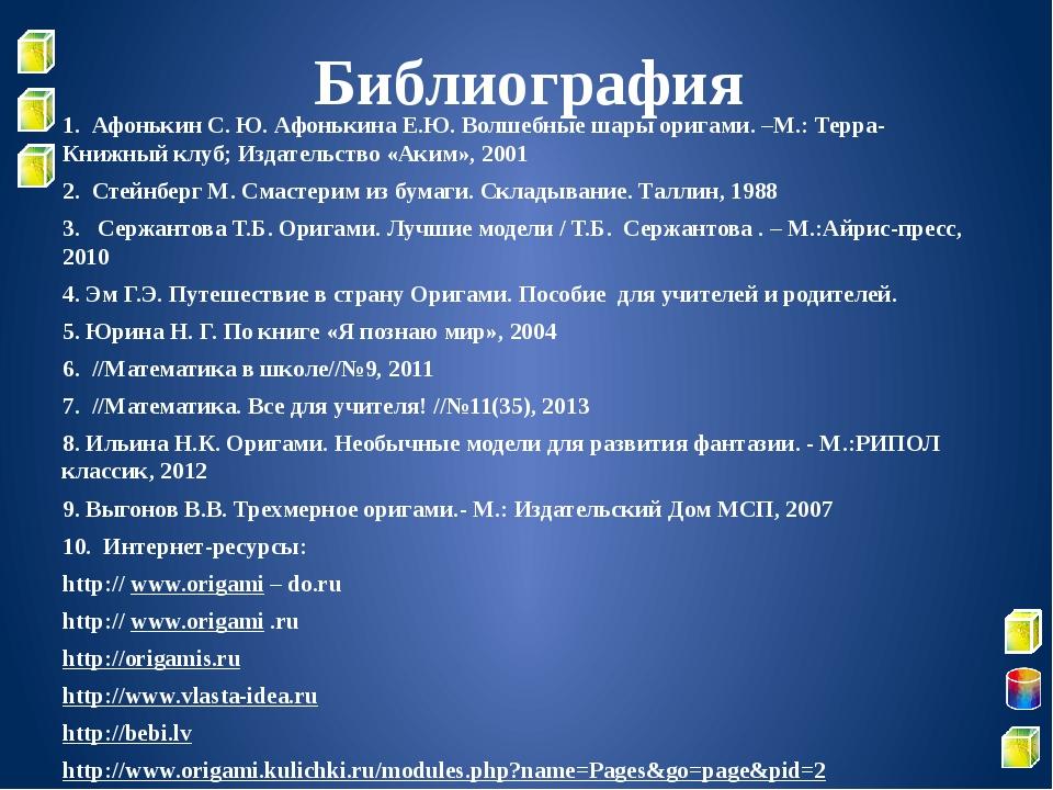 Библиография 1. Афонькин С. Ю. Афонькина Е.Ю. Волшебные шары оригами. –М.: Те...
