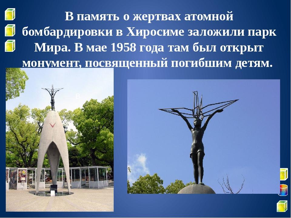В память о жертвах атомной бомбардировки в Хиросиме заложили парк Мира. В мае...
