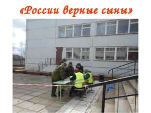 «России верные сыны»