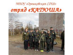 МБОУ «Орешковская СОШ» отряд «КАТЮША»