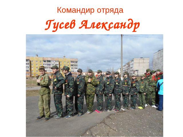 Командир отряда Гусев Александр