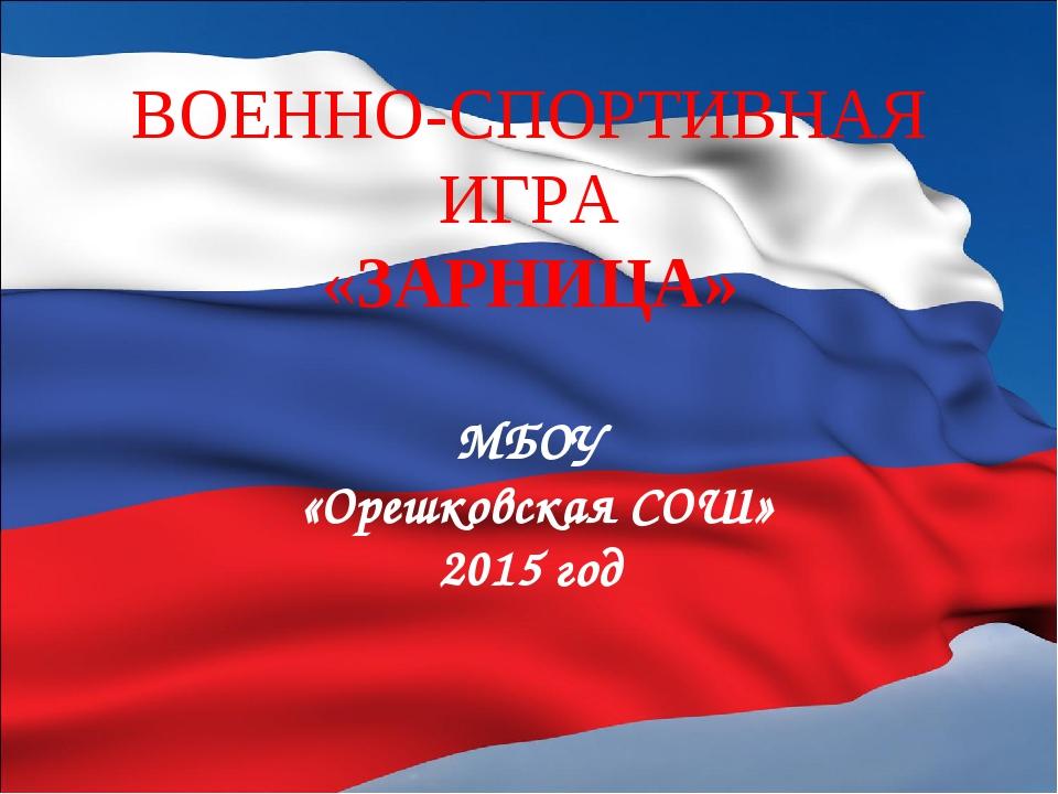 ВОЕННО-СПОРТИВНАЯ ИГРА «ЗАРНИЦА» МБОУ «Орешковская СОШ» 2015 год