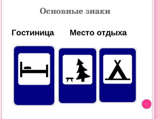 Основные знаки