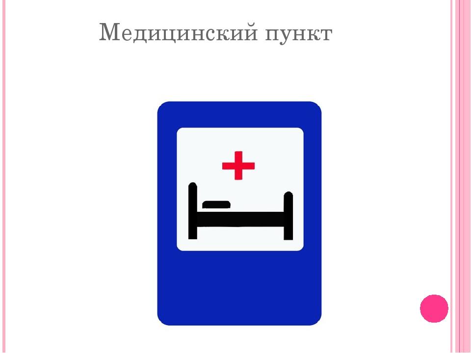 Медицинский пункт