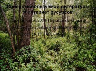 Список используемой литературы и интернет русурсов http://sarpust.ru/2014/11/