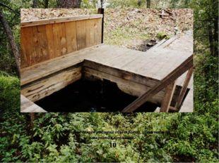 Территория вокруг родника обустроена, есть настил, открытая купальня.