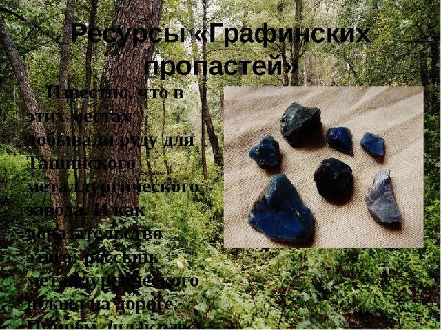 Ресурсы «Графинских пропастей» Известно, что в этих местах добывали руду для...