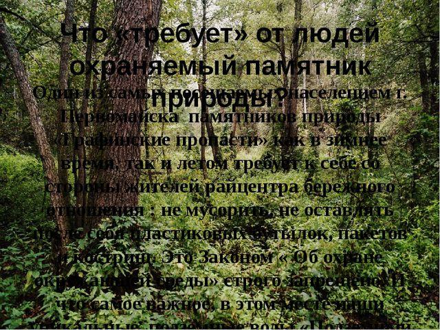 Что «требует» от людей охраняемый памятник природы? Один из самых посещаемых...