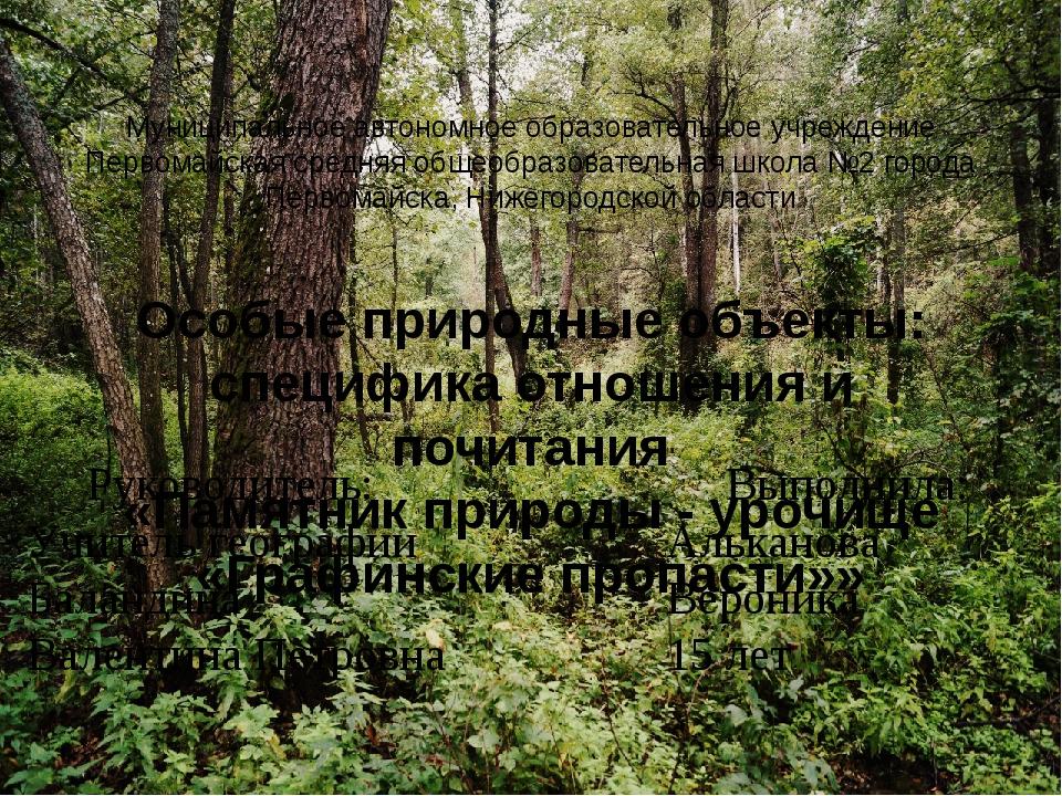 Муниципальное автономное образовательное учреждение Первомайская средняя общ...