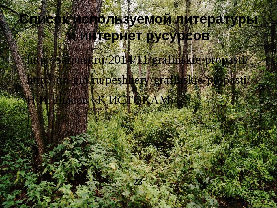 Список используемой литературы и интернет русурсов http://sarpust.ru/2014/11/...