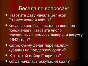 Беседа по вопросам: Назовите дату начала Великой Отечественной войны?. Когда