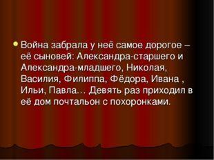 Война забрала у неё самое дорогое – её сыновей: Александра-старшего и Алексан