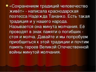 «Сохранением традиций человечество живёт» - написала краснодарская поэтесса Н