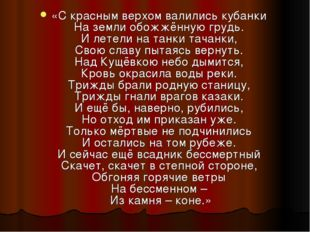 «С красным верхом валились кубанки На земли обожжённую грудь. И летели на т