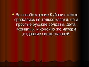 За освобождение Кубани стойко сражались не только казаки, но и простые русски