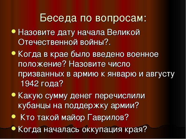 Беседа по вопросам: Назовите дату начала Великой Отечественной войны?. Когда...