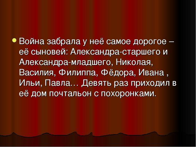 Война забрала у неё самое дорогое – её сыновей: Александра-старшего и Алексан...