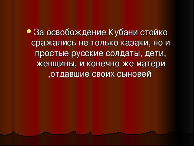 За освобождение Кубани стойко сражались не только казаки, но и простые русски...