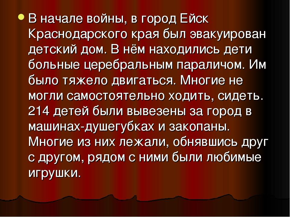 В начале войны, в город Ейск Краснодарского края был эвакуирован детский дом....