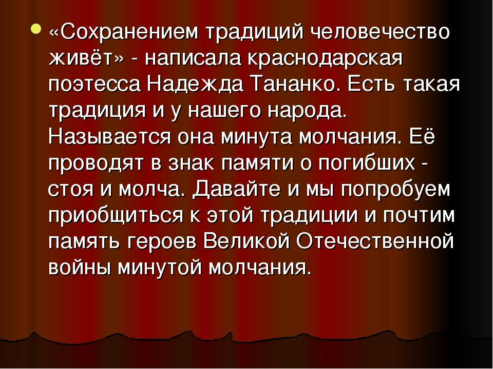 «Сохранением традиций человечество живёт» - написала краснодарская поэтесса Н...