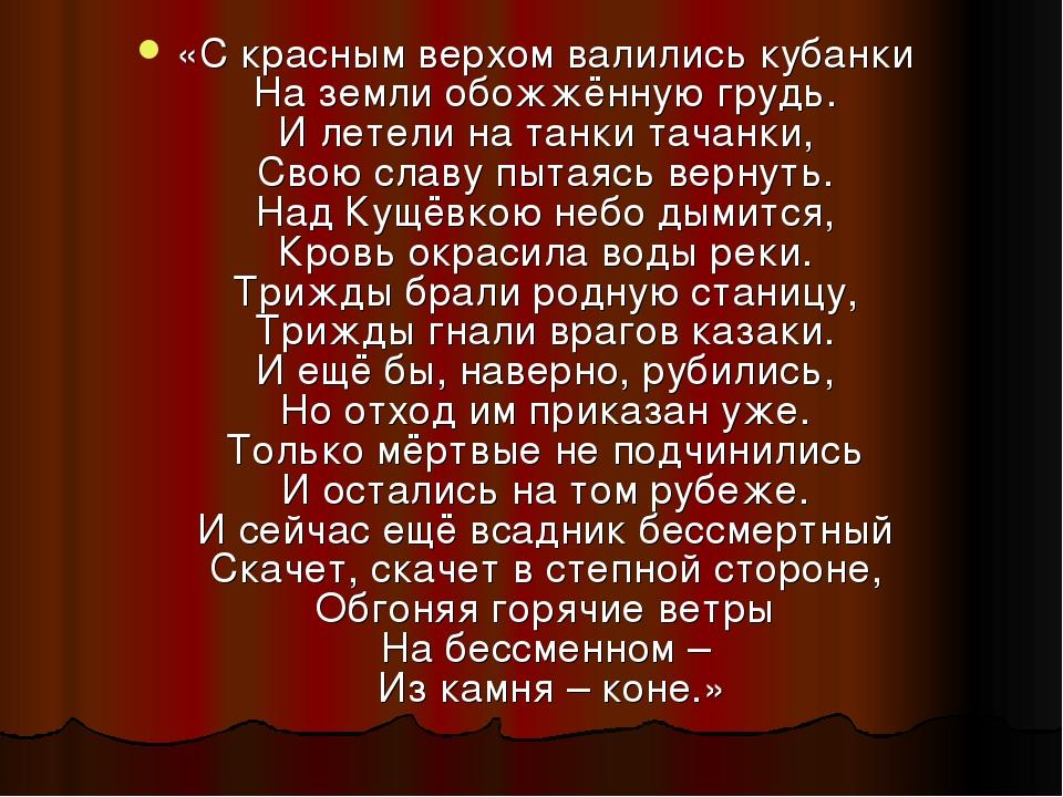 «С красным верхом валились кубанки На земли обожжённую грудь. И летели на т...
