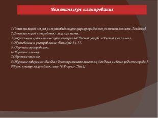 Тематическое планирование 1.Семантизация лексики страноведческого характера(д