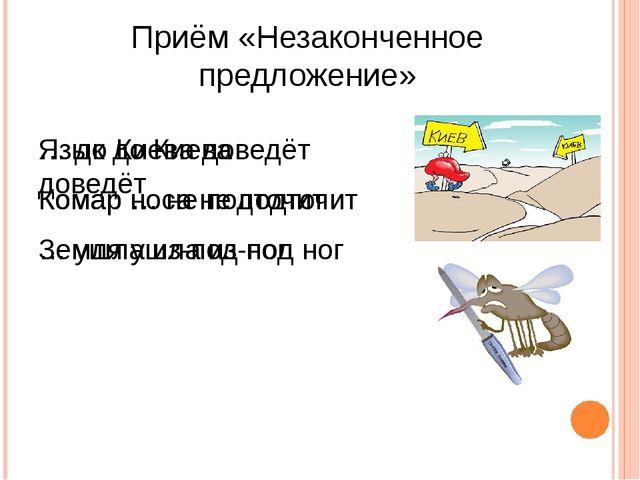 Приём «Незаконченное предложение» … до Киева доведёт Язык до Киева доведёт Ко...