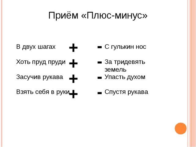 Приём «Плюс-минус» В двух шагах Хоть пруд пруди Засучив рукава Взять себя в р...