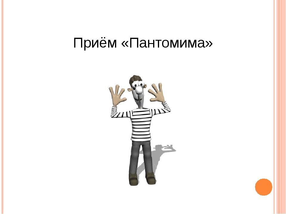 Приём «Пантомима»