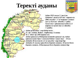 Теректі ауданы Аудан 1933 жылы құрылған. Ауданның аумағы 8,4 мың шаршы км. 20