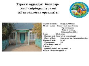 Теректі аудандық балалар- жасөспірімдер туризмі және экология орталығы Құрылғ