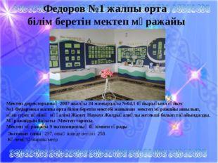 Федоров №1 жалпы орта білім беретін мектеп мұражайы Мектеп директорының 2007