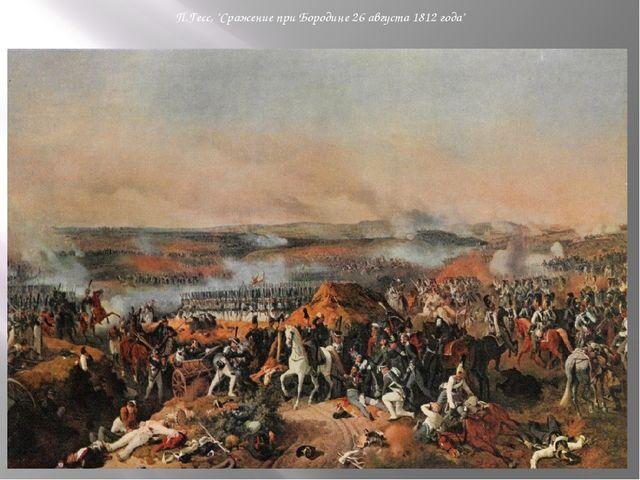 """П.Гесс, """"Сражение при Бородине 26 августа 1812 года"""""""