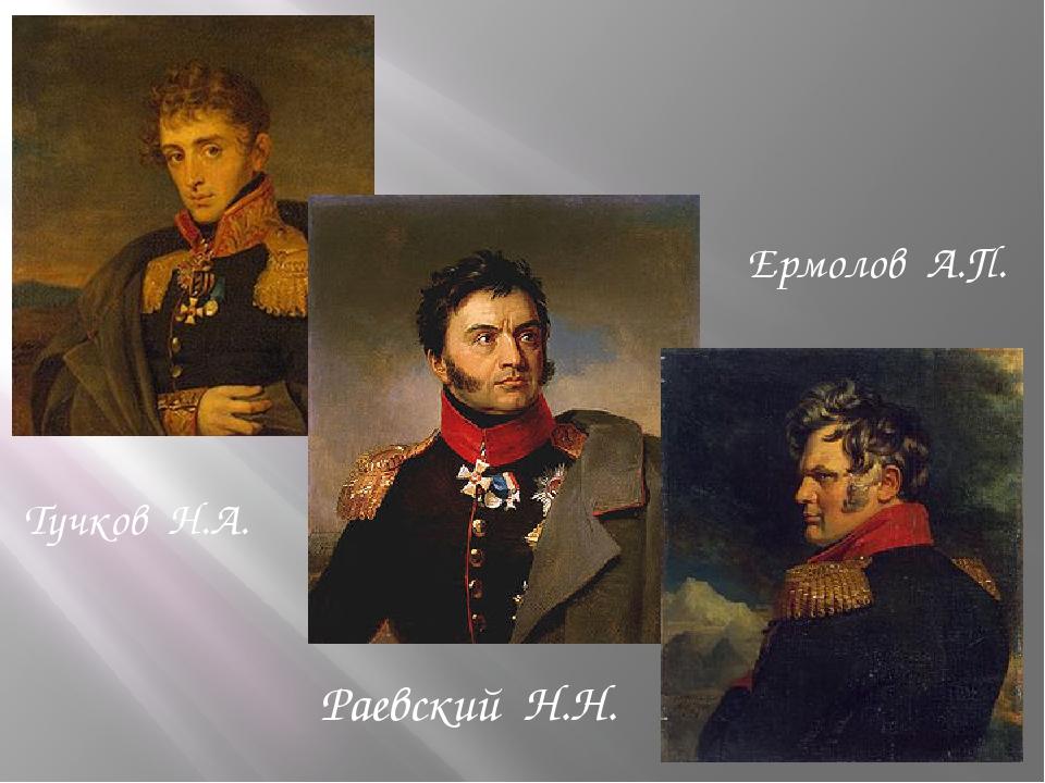Тучков Н.А. Раевский Н.Н. Ермолов А.П.