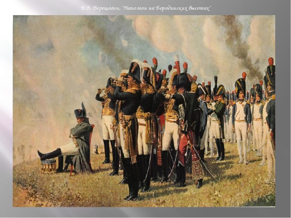 """В.В. Верещагин, """"Наполеон на Бородинских высотах"""""""