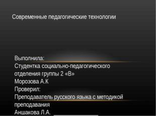Выполнила: Студентка социально-педагогического отделения группы 2 «В» Морозов