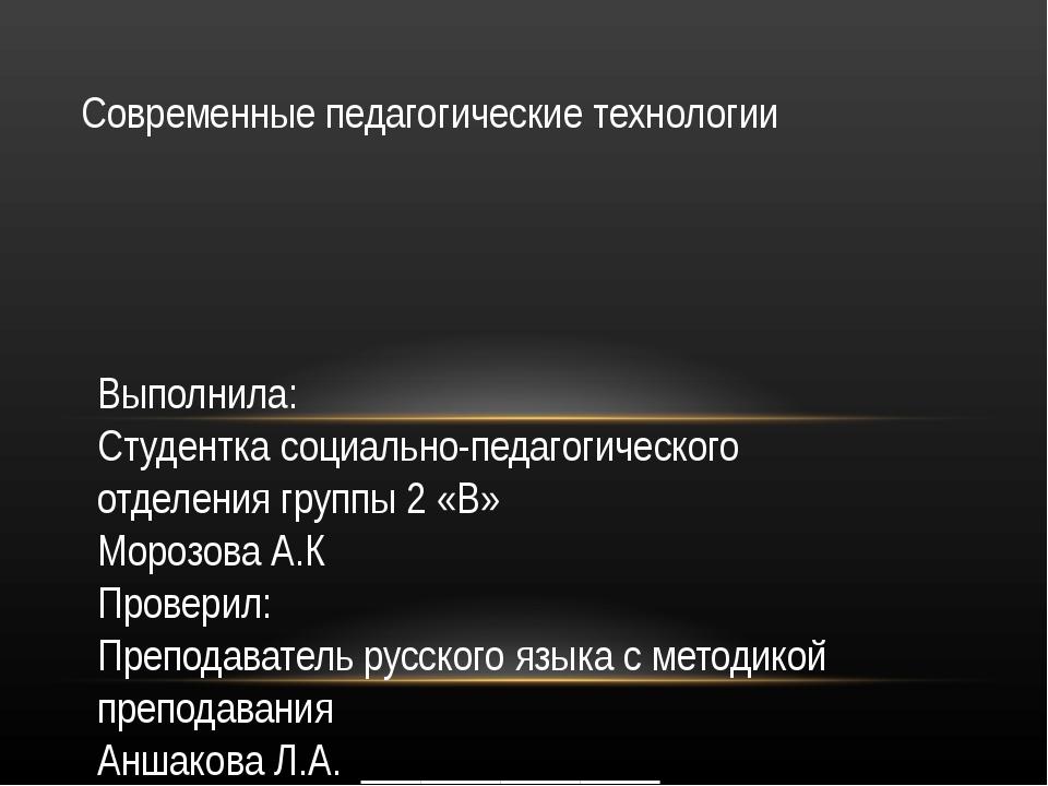 Выполнила: Студентка социально-педагогического отделения группы 2 «В» Морозов...