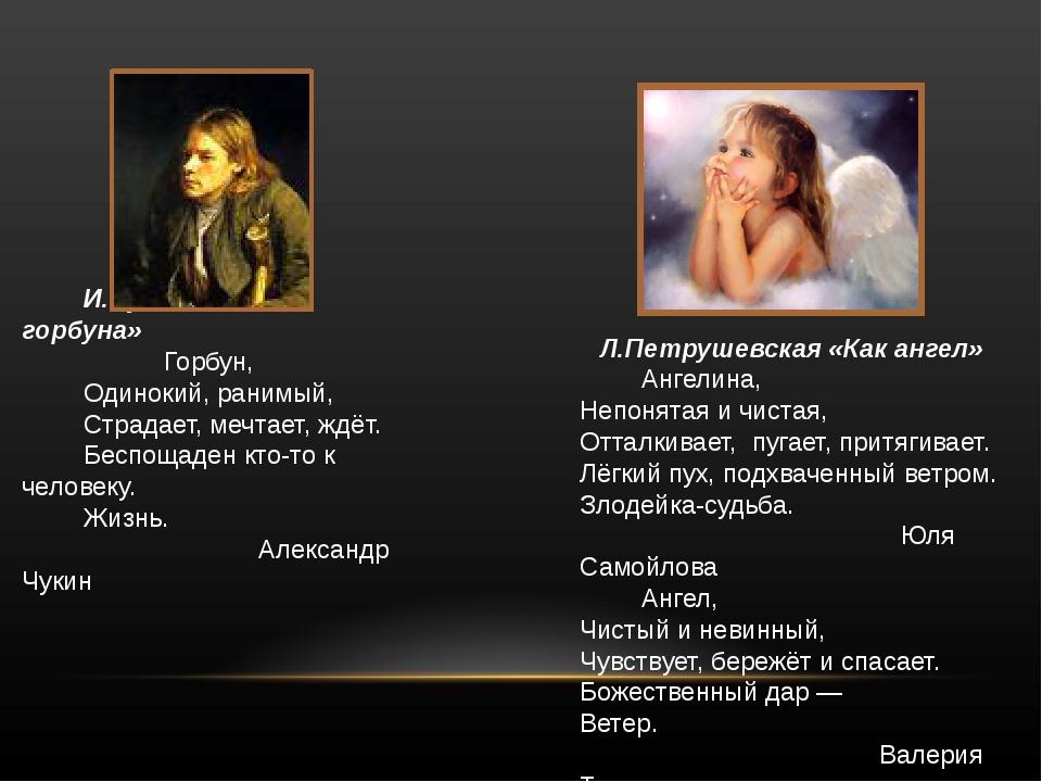 И.Бунин «Роман горбуна» Горбун, Одинокий, ранимый, Страдает, мечтает, ждёт....