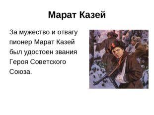 Марат Казей За мужество и отвагу пионер Марат Казей был удостоен звания Героя