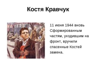 Костя Кравчук 11 июня 1944 вновь Сформированным частям, уходившим на фронт, в