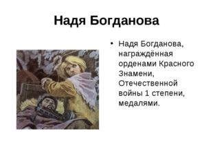 Надя Богданова Надя Богданова, награждённая орденами Красного Знамени, Отечес