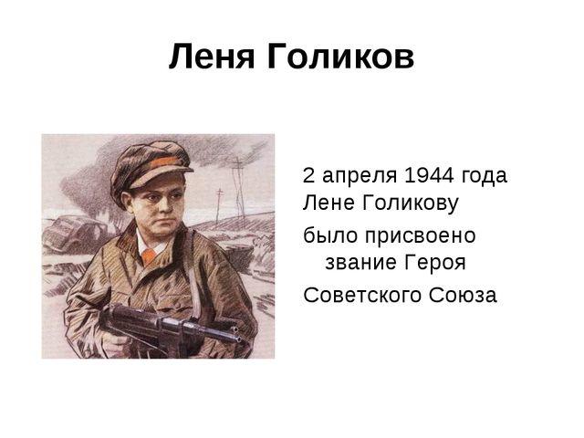 Леня Голиков 2 апреля 1944 года Лене Голикову было присвоено звание Героя Сов...