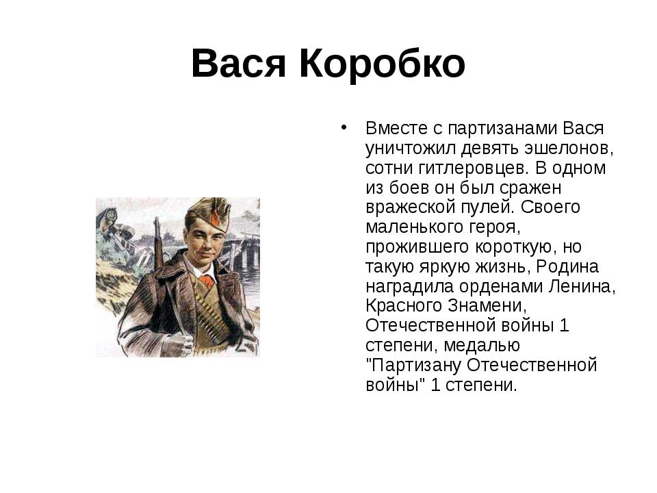 Вася Коробко Вместе с партизанами Вася уничтожил девять эшелонов, сотни гитле...