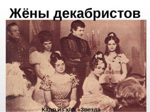 Жёны декабристов Кадр из х/ф «Звезда пленительного счастья»