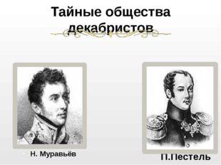 Тайные общества декабристов «Северное общество» (Санкт – Петербург) «Южное об