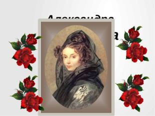 Александра Муравьёва