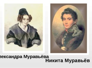 Александра Муравьёва Никита Муравьёв