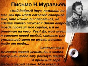 Письмо Н.Муравьёва «Мой добрый друг, помнишь ли ты, как при моём отъезде г