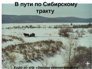В пути по Сибирскому тракту Кадр из х/ф «Звезда пленительного счастья»