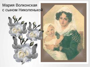 Мария Волконская с сыном Николенькой
